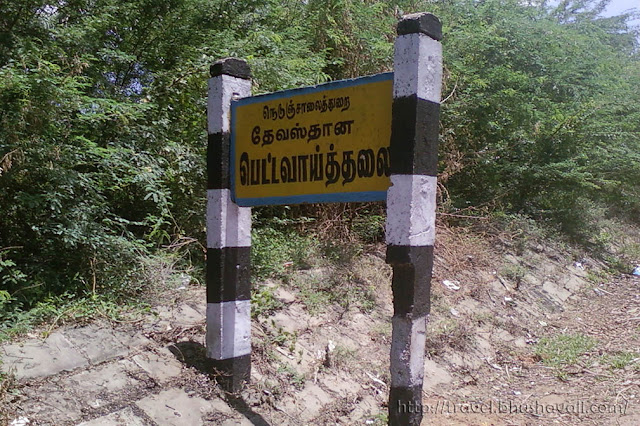 Pettavaithalai Village