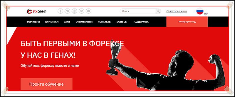 Мошеннический сайт fx-gen.com – Отзывы, развод. Компания FX-GEN LTD мошенники