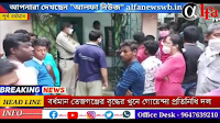 কলকাতা থেকে বর্ধমানে CID গোয়েন্দার দল tejganj murder