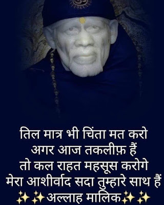 sai baba motivation