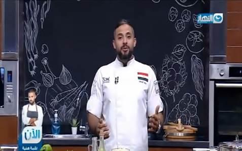 لقمة هنية حلقة الاحد 9-2-2020 مع الشيف شريف عفيفى النهار