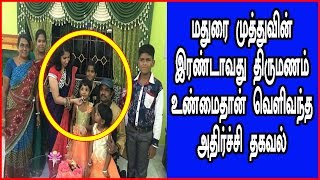 Madurai Muthu gets Married for the Second Time? Shocking News came out