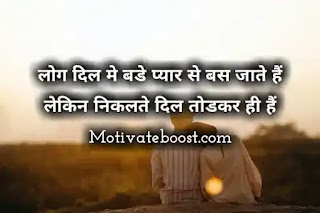 Sad emotional feelings quotes in hindi with images