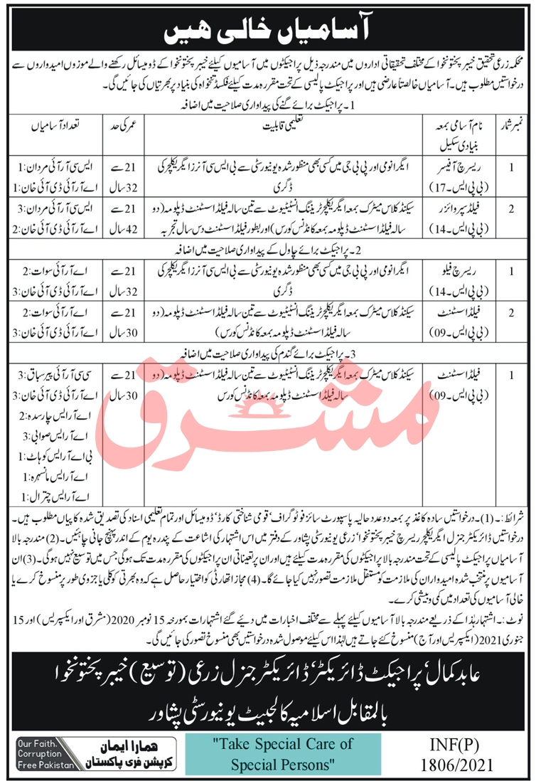 Agricultural Research Department KPK  Jobs 2021 in Pakistan