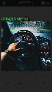 Салон автомобиля с приборами, на спидометре показывает скорость движения