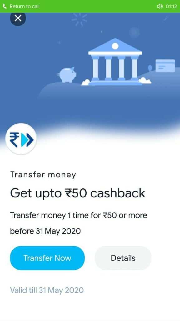 PayTM UPI Loot – Send ₹50 & Get Upto ₹50 Cashback In Bank | Check