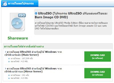 โหลดโปรแกรม UltraISO เพื่อติดตั้ง Windows 7