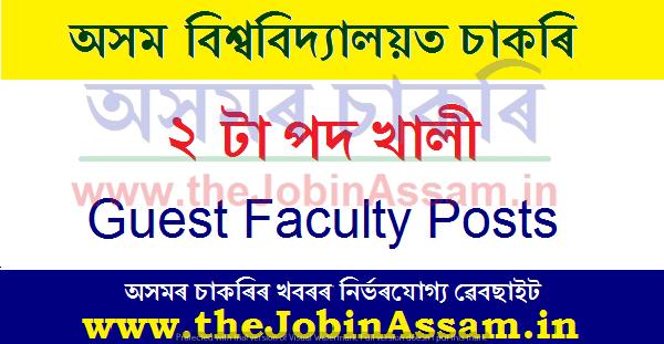Assam University, Silchar Recruitment 2020