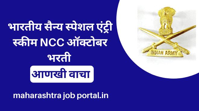 भारतीय सैन्य स्पेशल एंट्री स्कीम NCC ऑक्टोबर भरती