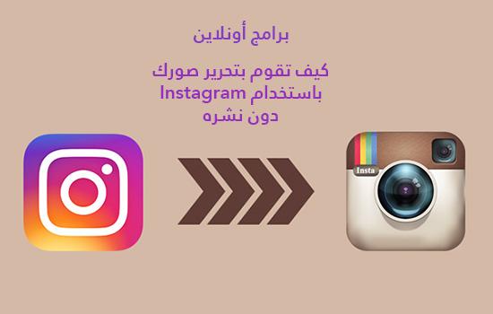 كيف تقوم بتحرير صورك باستخدام Instagram دون نشره