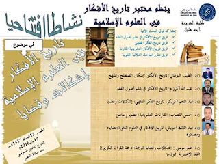 مختبر تاريخ الأفكار في العلوم الإسلامية