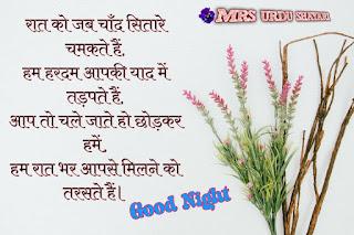 Best Shayari images good night, Beutyful Shayari good night