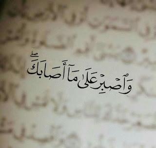 الآية الكريمة.. واصبر على ما أصابك
