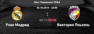 Реал Мадрид – Виктория Пльзень прямая трансляция онлайн 23/10 в 22/00 по МСК.
