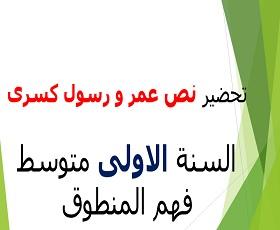 تحضير نص عمر و رسول كسرى لغة عربية سنة أولى متوسط، مذكرة درس: