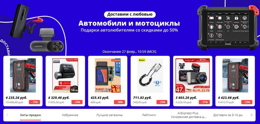 Автомобили и мотоциклы: подарки автолюбителям со скидками 50%