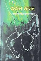 'অতলে জীবন' গল্পগ্রন্থের অন্তরলোক উন্মোচন - সুশান্ত বর্মণ