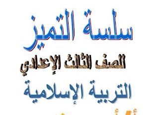مراجعة-و-ملخصات-لدروس-التربية-الإسلامية-الصف-الثالث-الإعدادي