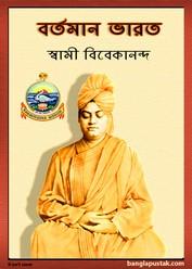 বর্ত্তমান ভারত - স্বামী বিবেকানন্দ