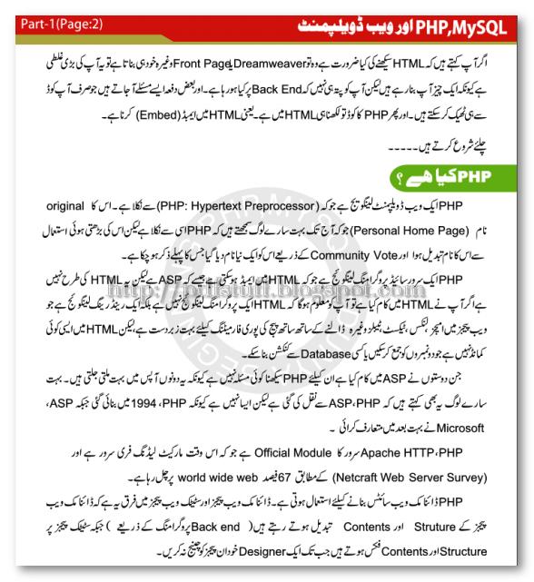 PHP in Urdu language