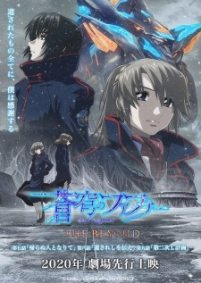 Soukyuu no Fafner: Dead Aggressor - The Beyond Part 3 Opening/Ending Mp3 [Complete]