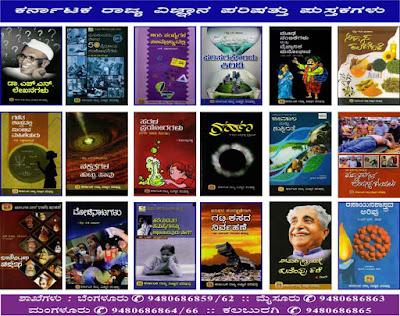 http://www.navakarnatakaonline.com/bookslist?pid=345
