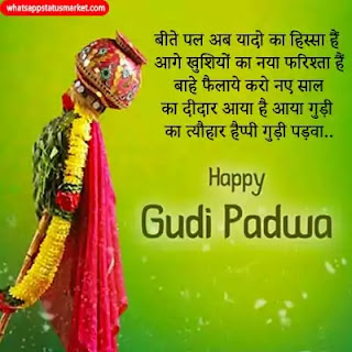 Happy Gudi Padwa shayari images