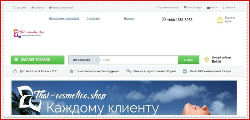 Мошеннический сайт thai-cosmetica.shop – Отзывы о магазине, развод! Фальшивый магазин