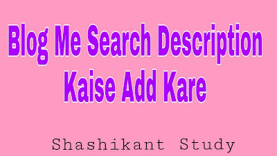 blog me search description kaise add kare