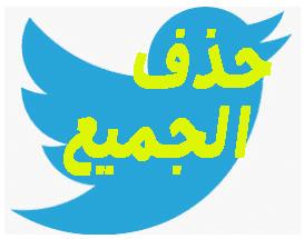 كيفية حذف جميع تغريدات تويتر دفعه واحدة