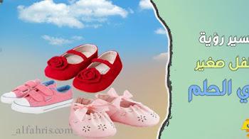 تفسير رؤية حذاء طفل صغير في الحلم بالتفصيل