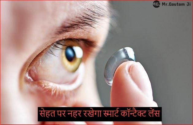 सेहत पर नहर रखेगा स्मार्ट कॉन्टैक्ट लेंस | Smart contact lens will keep health on