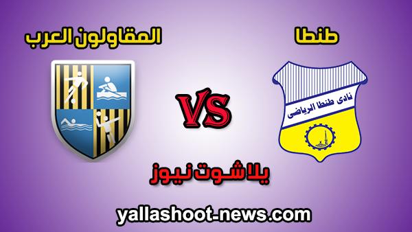 مشاهدة مباراة المقاولون العرب وطنطا بث مباشر اليوم 26-1-2020 في الدوري المصري