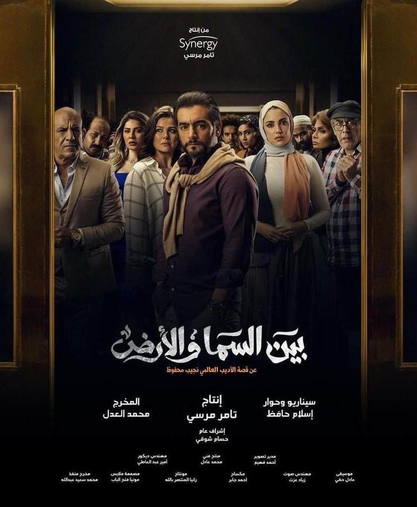 """""""بين السما والأرض"""" دراما جديدة في شهر رمضان"""