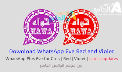 Download WhatsApp Violet and Red 2021