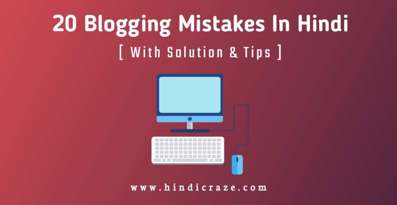 20 Common Blogging Mistakes in hindi 2020