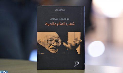 """""""شغب الفكر والحرية"""" رحلة في حياة الكاتب والمفكر المصري محمود أمين العالم"""