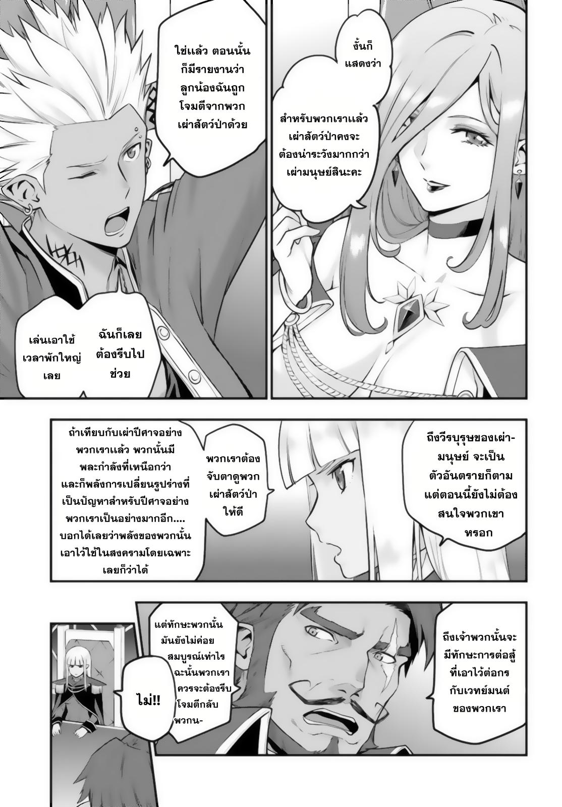 อ่านการ์ตูน Konjiki no Word Master 15.5 ภาพที่ 3
