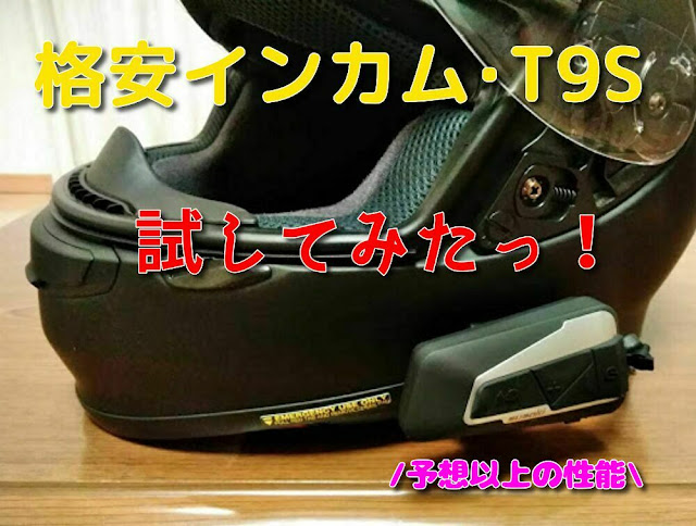 Suaoki インカム T9Sの写真