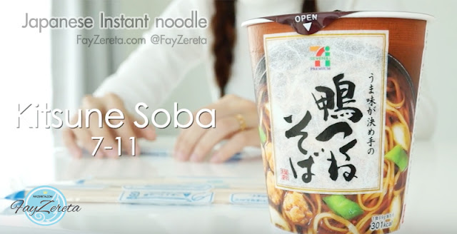 Japanese Instant Noodles บะหมี่กึ่งสำเร็จรูปญี่ปุ่น-15