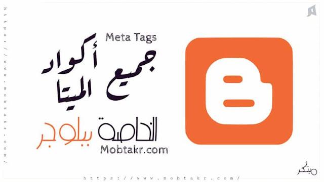 اكواد الميتا تاج بلوجر، جميع أكودا الميتا الخاصة بالمواقع او بمدونة بلوجر Meta tags