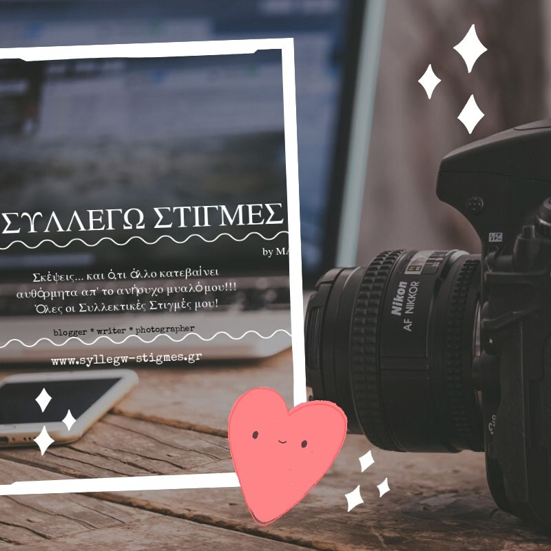 😃Ενημερωτικό post! Επιστροφή στο blogging Συλλέγοντας Στιγμές😃