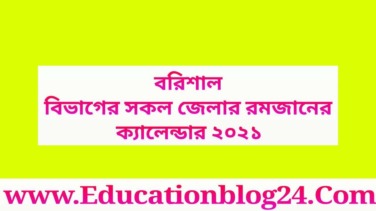 বরিশাল বিভাগের সকল জেলার রমজানের ক্যালেন্ডার ২০২১ - Barishal division Ramadan calendar 2021