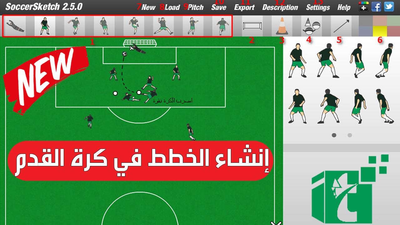 تحميل برنامج soccer sketch مجانا
