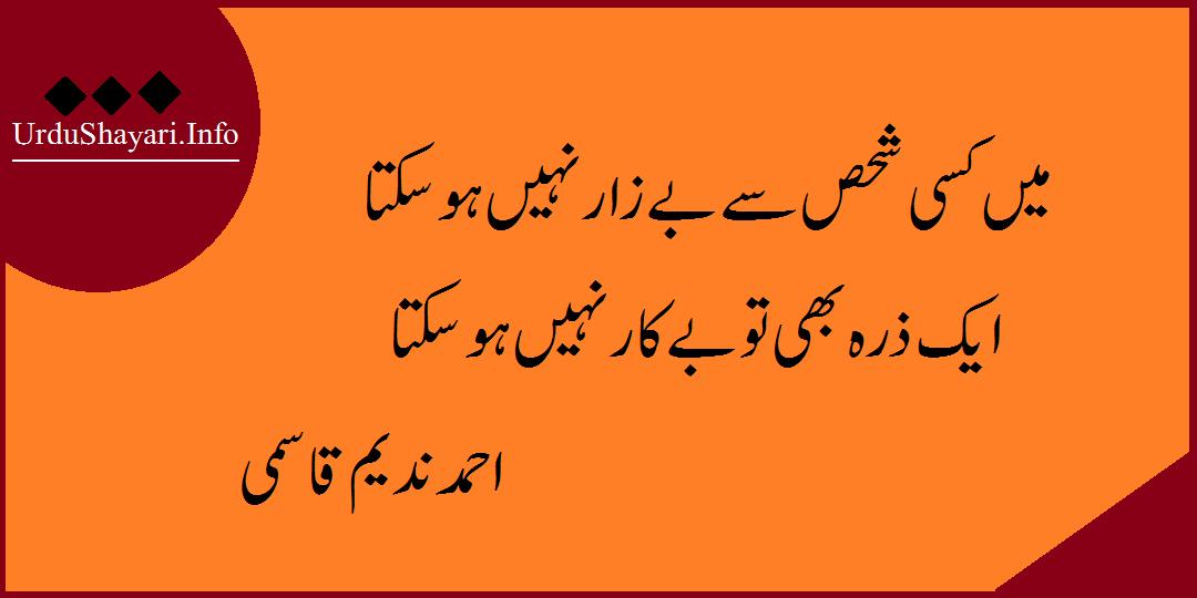 Urdu Shayari in urdu text - 2 lines poetry image by Ahmad nadeem Qasmi
