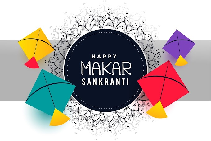 Happy Makar Sankranti Wishes, मकर संक्रांति Images, Messages, Quotes in Hindi