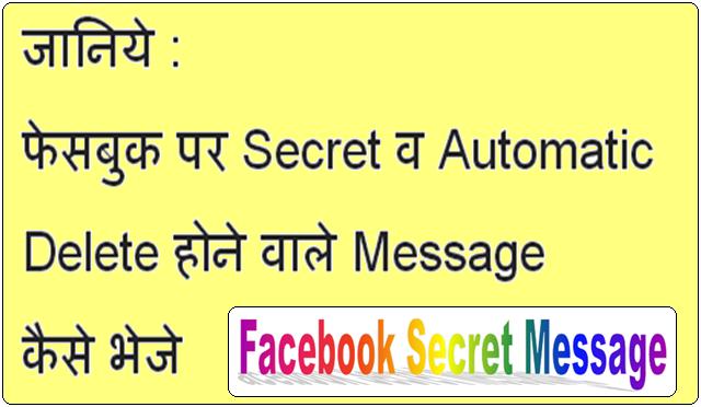 Facebook par Secret message kaise bheje