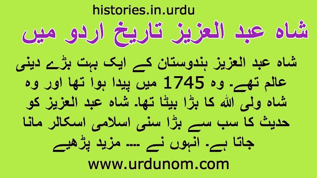 شاہ عبد العزیز تاریخ اردو میں | Shah Abdul Aziz History in Urdu