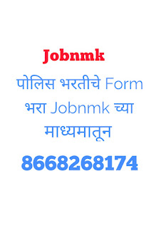Police Bharti Form NMK