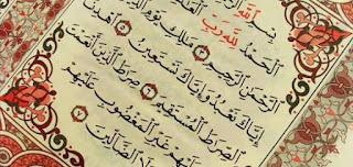 سورة من القرآن الكريم تحفظها